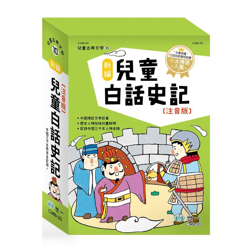 新編兒童白話史記(全套3冊)
