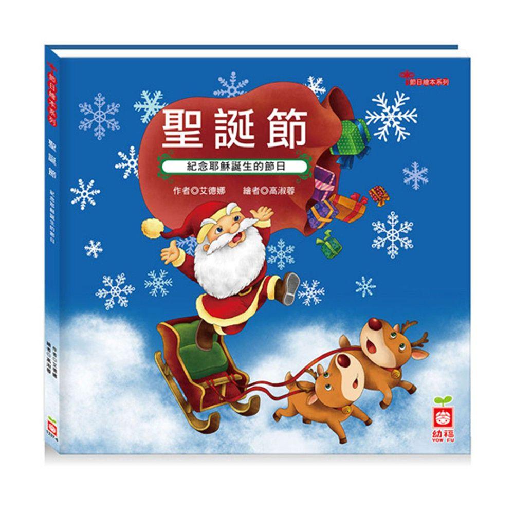 節日繪本-聖誕節