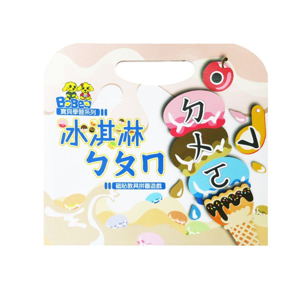 Babytiger - 手提包磁鐵書-冰淇淋ㄅㄆㄇ