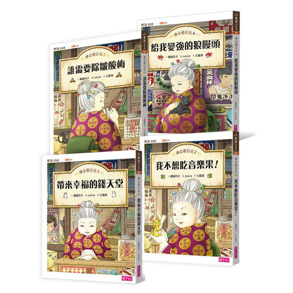 神奇柑仔店│兒童版解憂雜貨店-1-4集