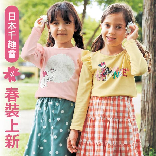 【日本千趣會】迪士尼秋春裝新品上市