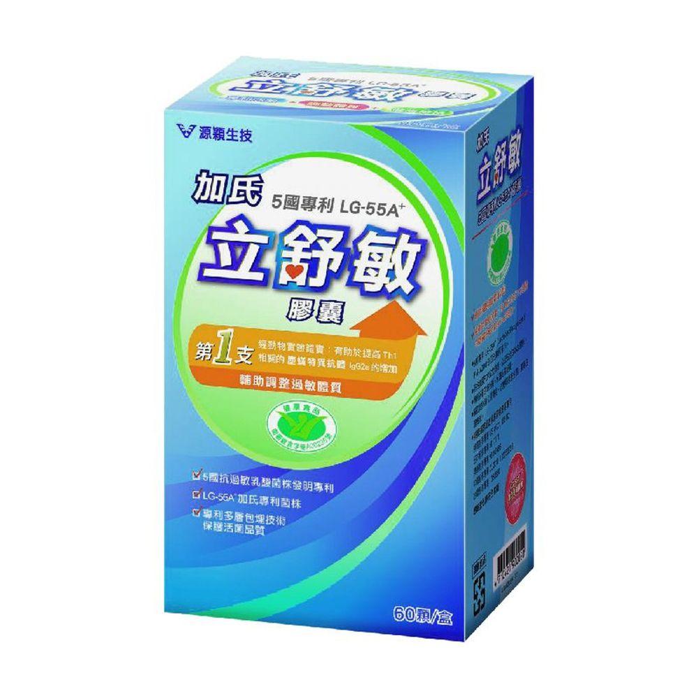 加氏立舒敏 - 國家健字號認證-益生菌膠囊-60顆入/盒