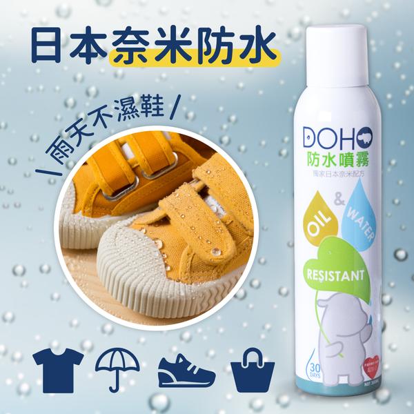 雨天鞋不濕【DOHO】 日本奈米防水噴霧/ 除臭噴霧