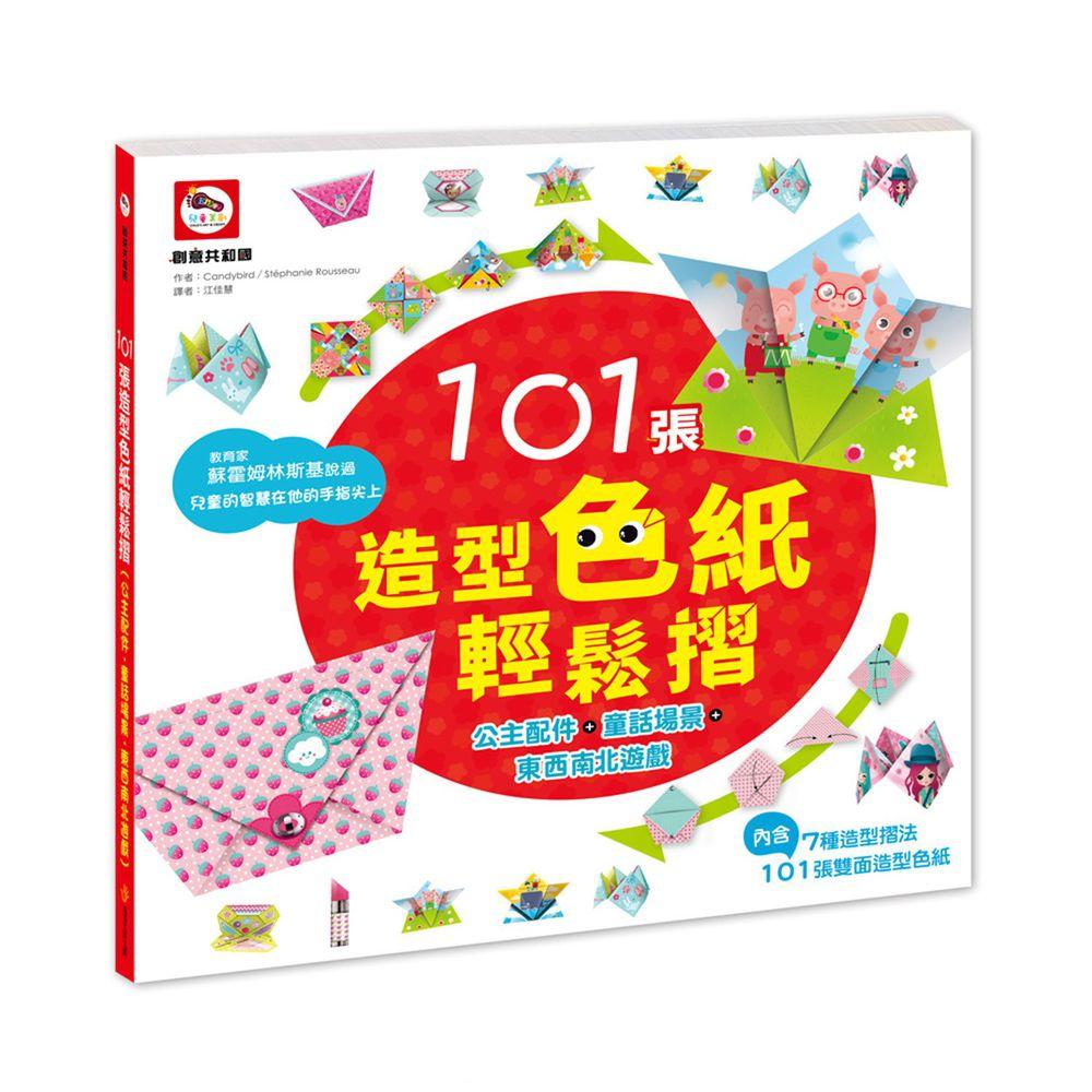 101張造型色紙輕鬆摺(公主配件+童話場景+東西南北遊戲)-內附101張雙面造型色紙、7種摺法