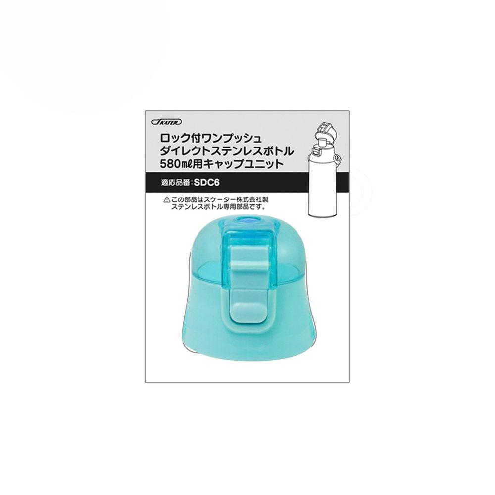 日本 SKATER - 兒童不鏽鋼(580ml)直飲保溫水壺-上蓋組含墊圈(淺藍)