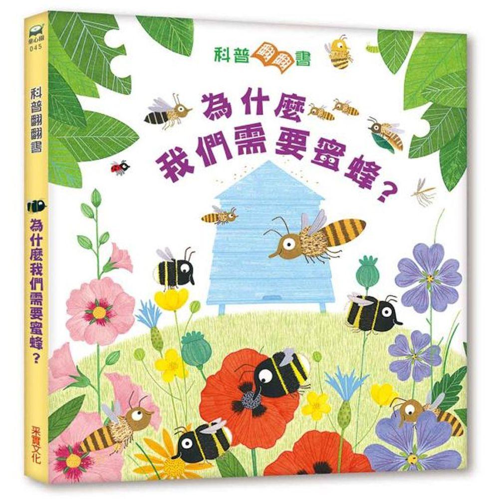科普翻翻書:為什麼我們需要蜜蜂?