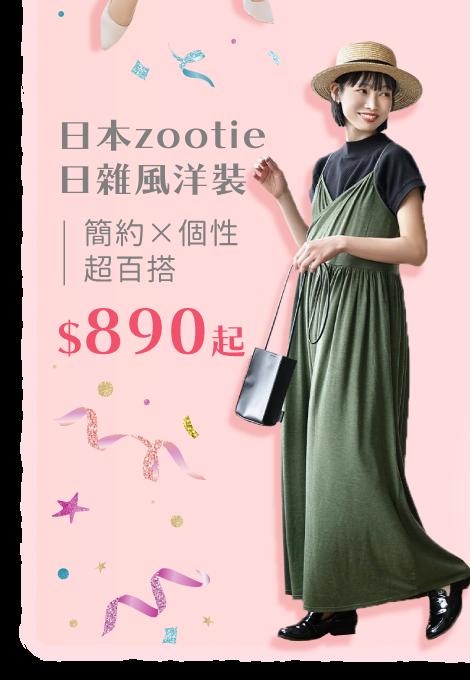https://mamilove.com.tw/market/category/event/zootie2