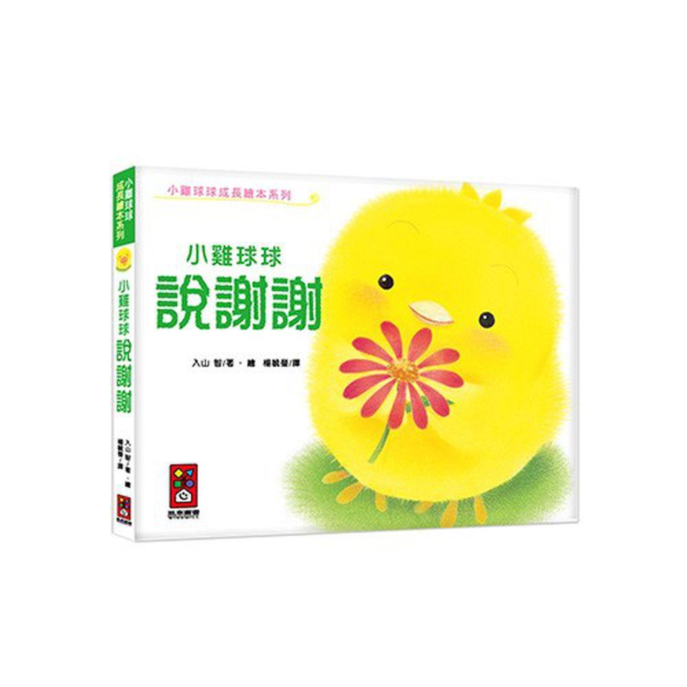 小雞球球成長繪本系列-小雞球球說謝謝