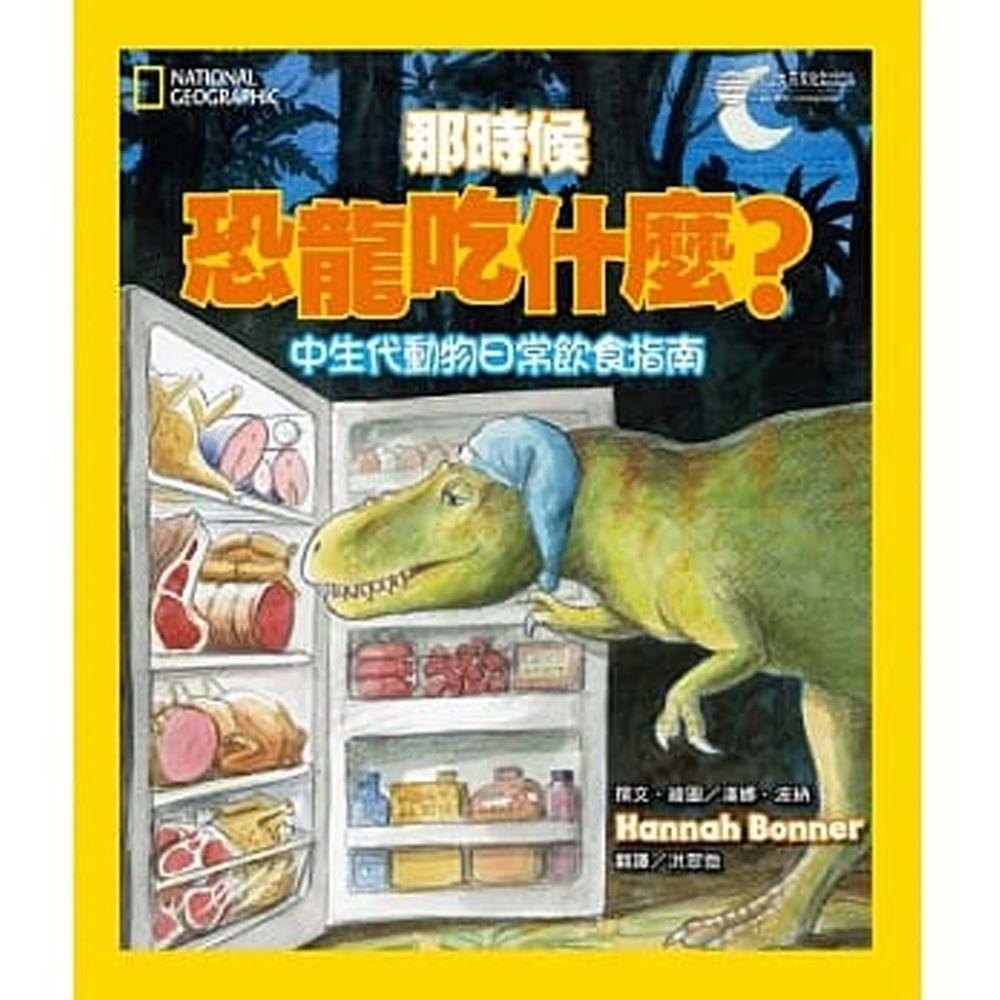 那時候恐龍吃什麼?:中生代動物的日常飲食指南 (精裝 / 42頁 /全彩印刷)