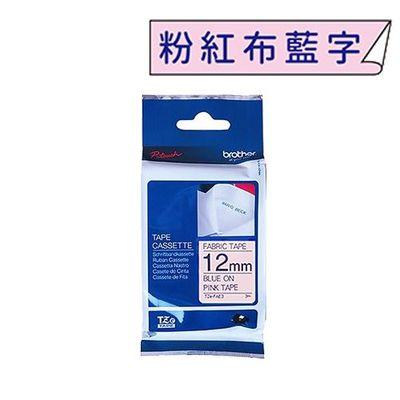 燙印布質標籤帶-粉紅布藍字-3米/捲