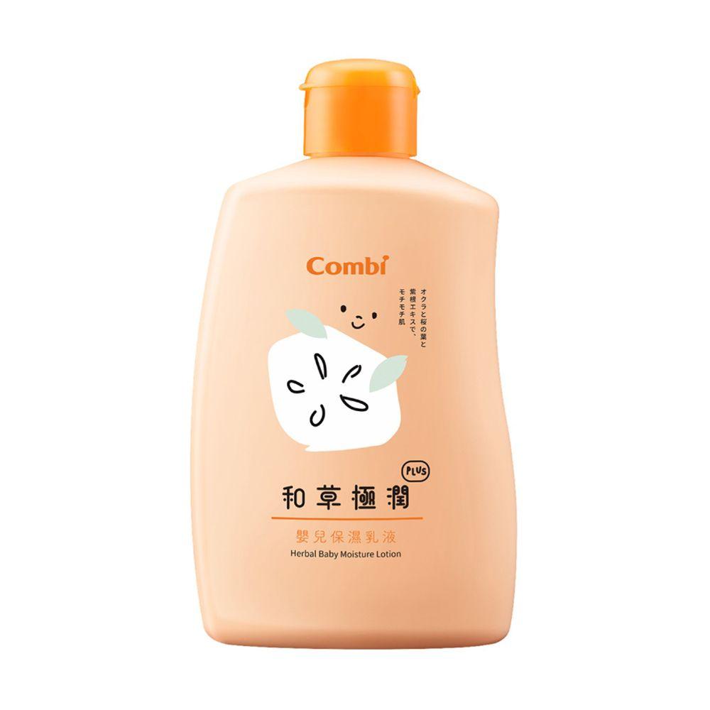 日本 Combi - 和草極潤嬰保濕乳液plus-250ml