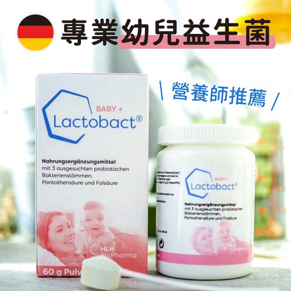 德國最暢銷益生菌【Lactobact®萊德寶】營養師都推薦!