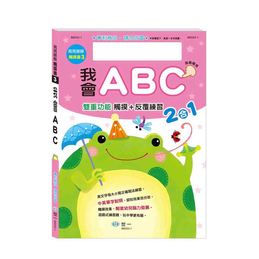 世一文化 - 我會ABC-N次寫習寫本