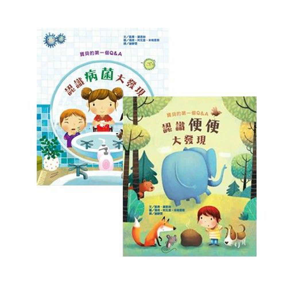 臺灣麥克 - 【寶貝的Q & A 2本合購組】-認識便便大發現+認識病菌大發現