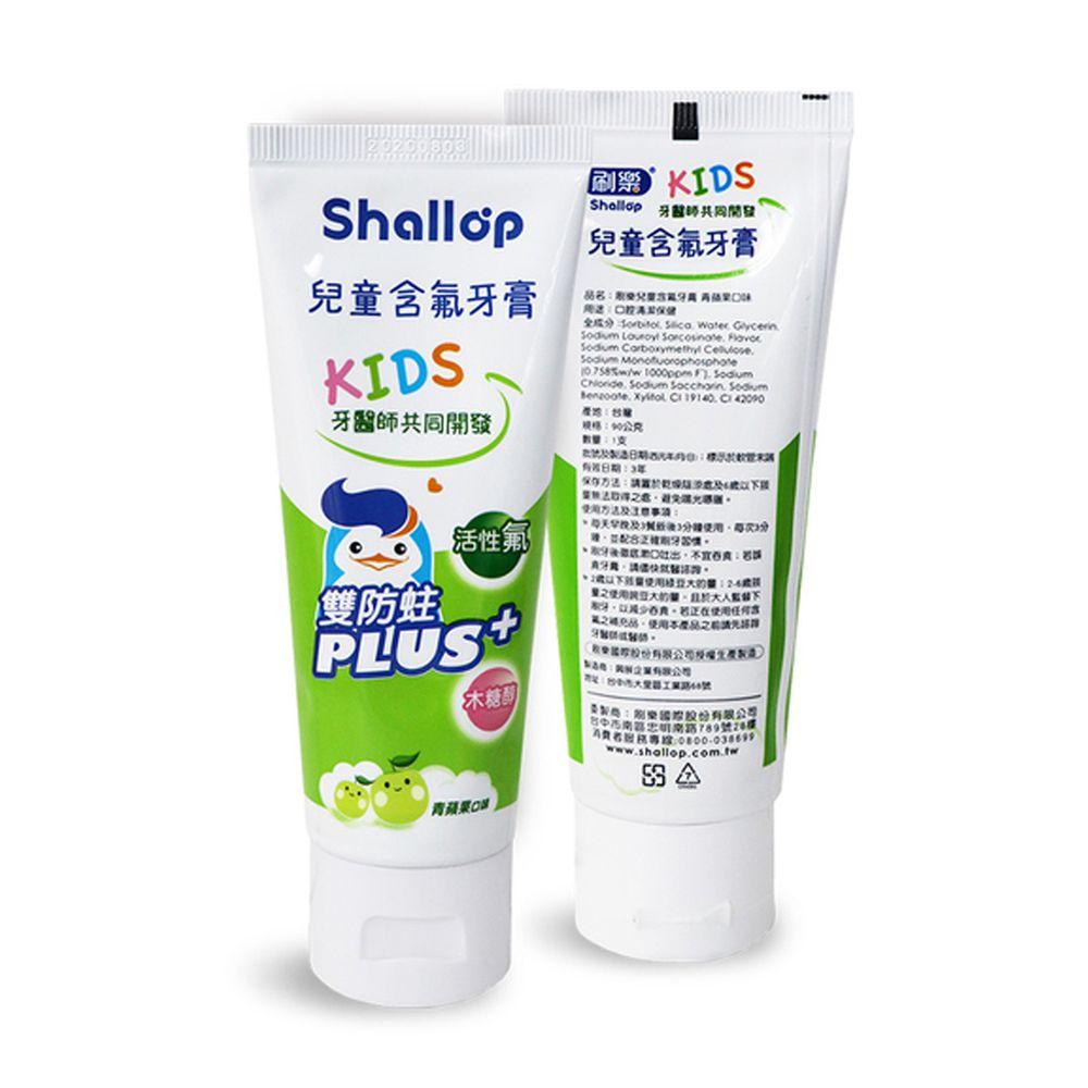 刷樂 - 兒童含氟牙膏-青蘋果口味-綠 (一歲以上適用)-90g