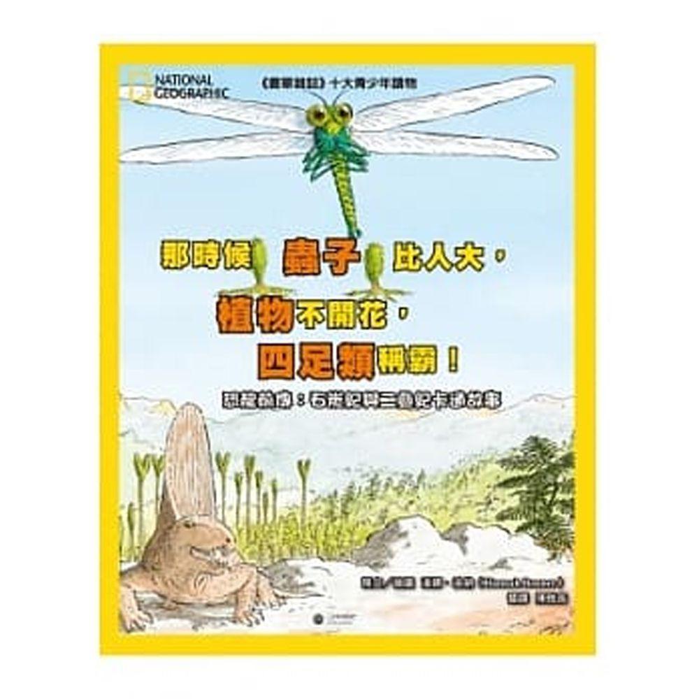 那時候蟲子比人大,植物不開花,四足類稱霸:恐龍前傳 石炭紀與二疊紀卡通故事 (精裝 /48頁 /全彩印刷)