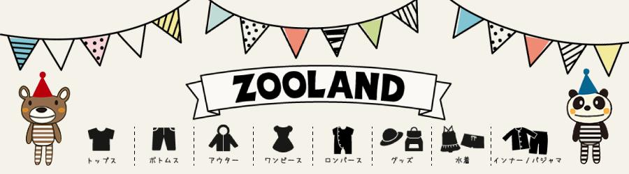 日本 ZOOLAND