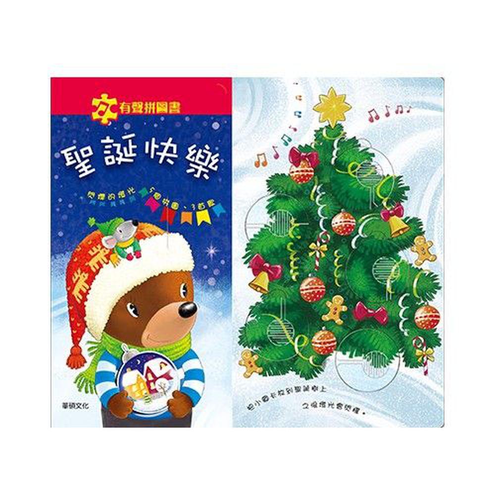 有聲書-聖誕快樂有聲拼圖書