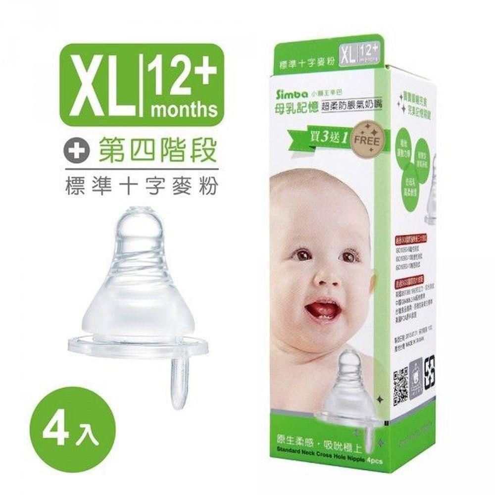 Simba 小獅王辛巴 - 超柔防脹氣標準十字奶嘴 (XL(麥粉))-4入/組