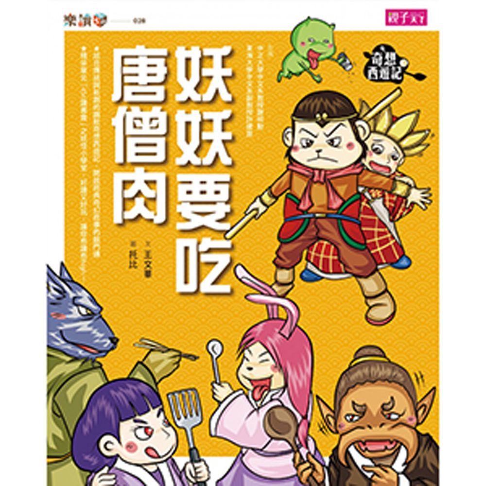 奇想西遊記3:妖妖要吃唐僧肉