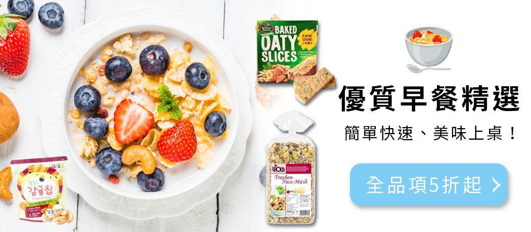 優質早餐精選:麥片/點心/米餅/穀片/燕麥棒/果乾/肉鬆