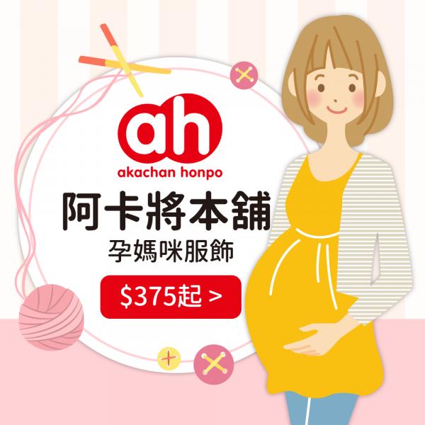阿卡將本舖 孕媽咪服飾,哺乳口設計,安心不走光