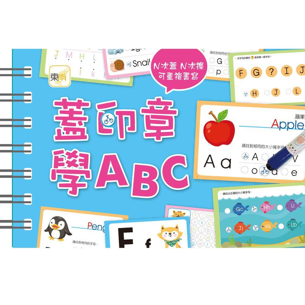 蓋印章學ABC (附印章筆2枝)