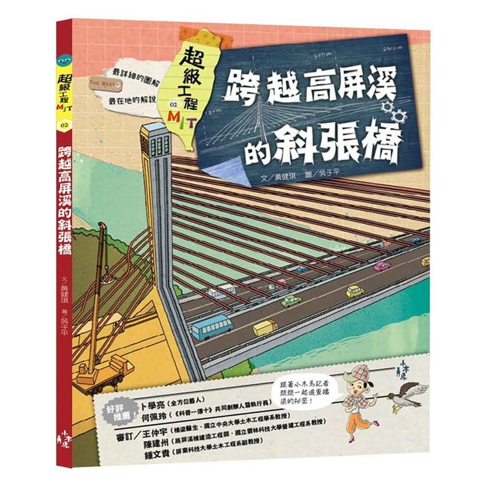 超級工程MIT 02 跨越高屏溪的斜張橋