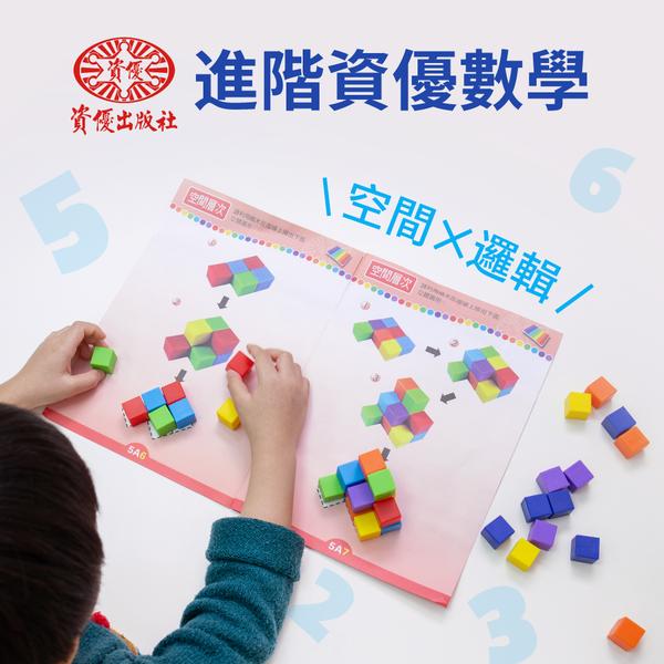空間X邏輯【進階資優數學】擴充遊戲盒&隨身包