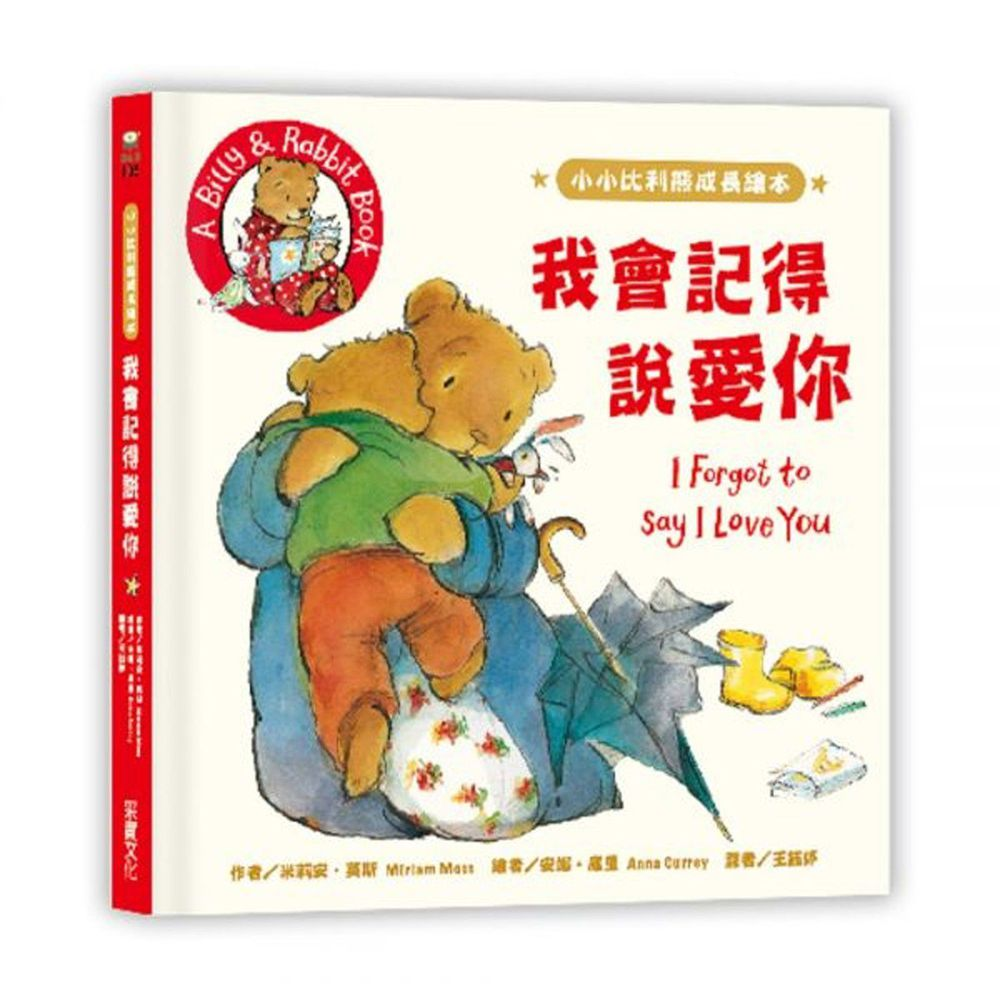 小小比利熊成長繪本:我會記得說愛你
