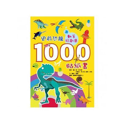 動手玩創意:史前恐龍1000貼紙書-平裝