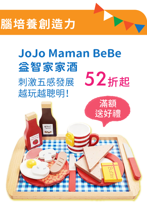https://mamilove.com.tw/market/category/event/JoJo-Maman-BeBe