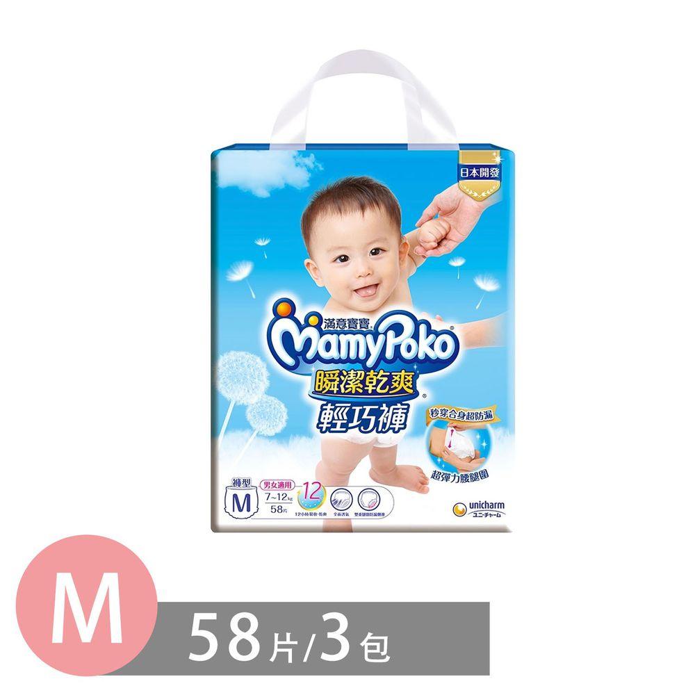 滿意寶寶 - 瞬潔乾爽-輕巧褲 (M)-58片/3包