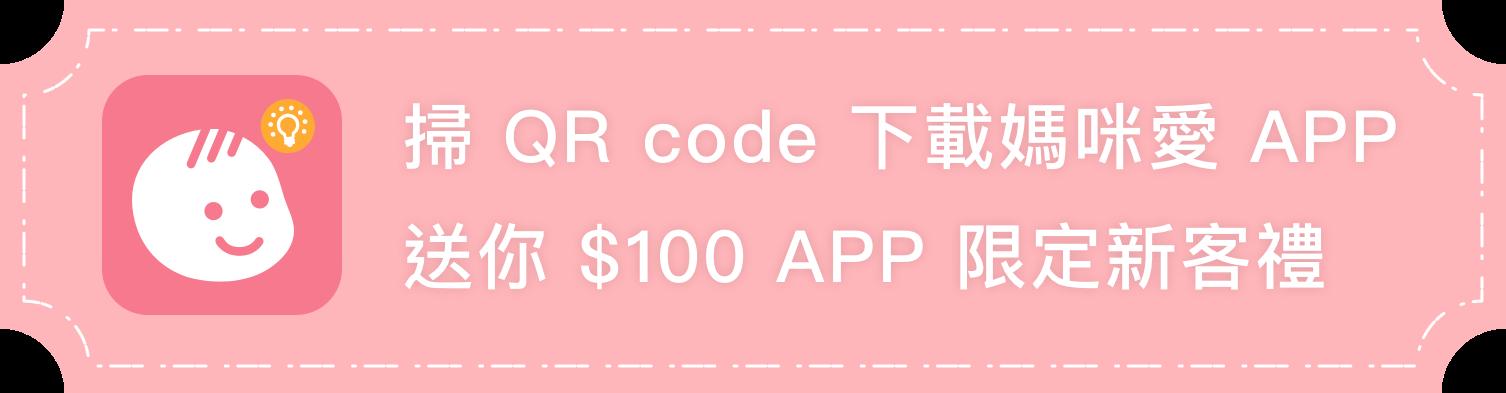 掃 QR Code 下載媽咪愛 APP 送你 $100 APP 限定新客禮