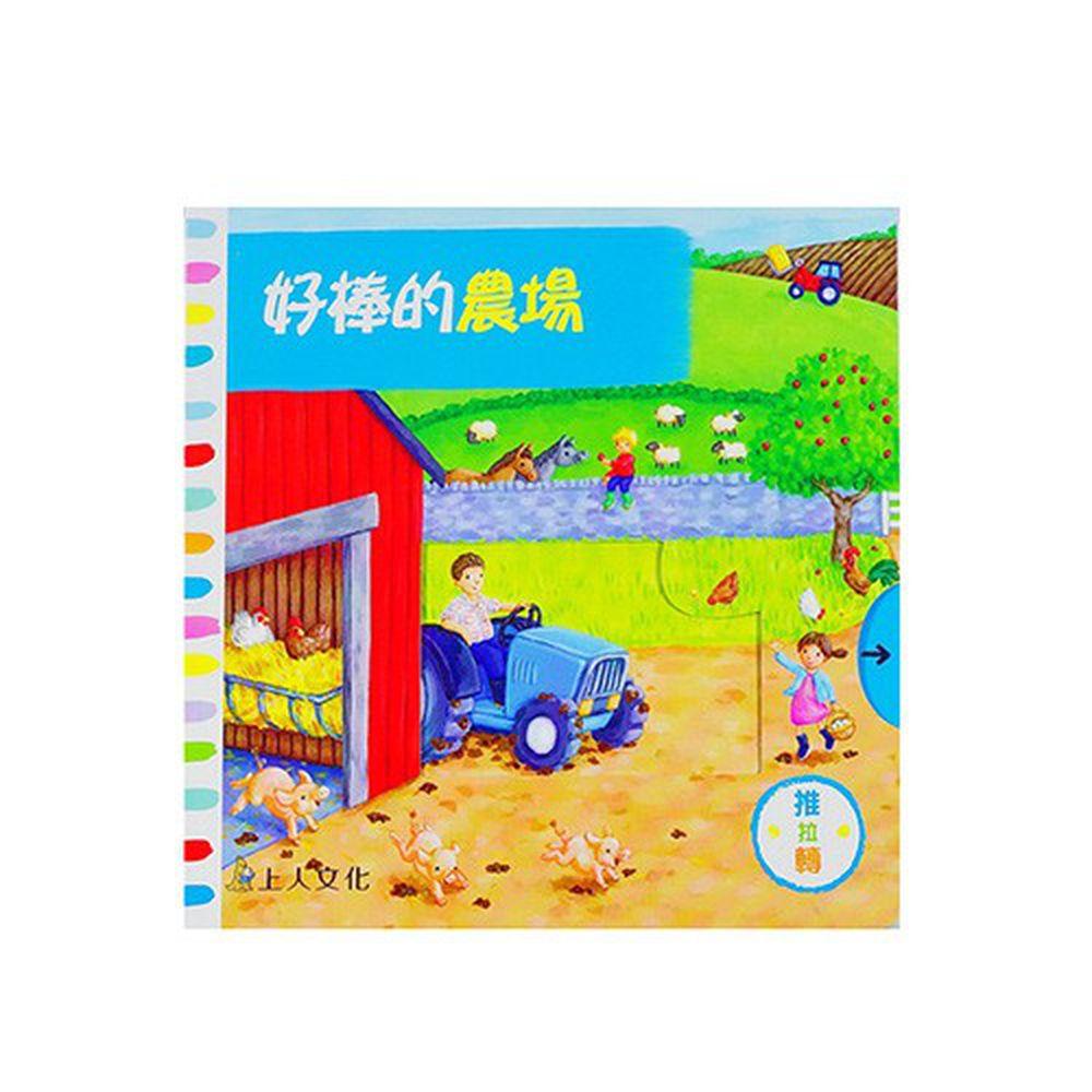 好奇寶寶推拉搖轉書-好棒的農場