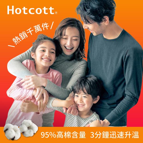 日本狂銷千萬件【 95% 純棉】發熱衣/發熱褲