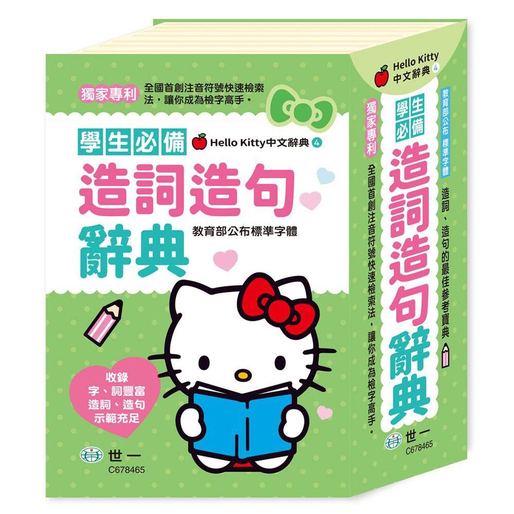 (32K)Hello Kitty造詞造句辭典