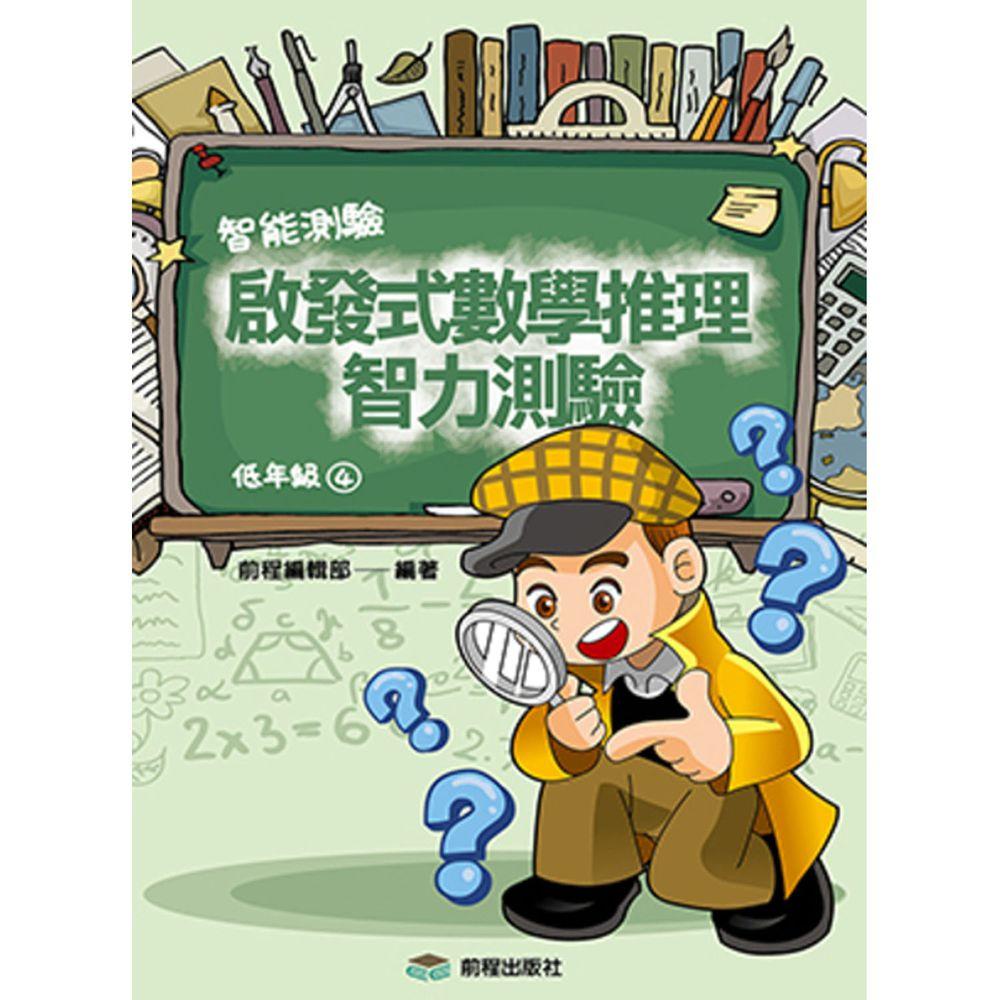 啟發式數學推理智力測驗-低年級(4)