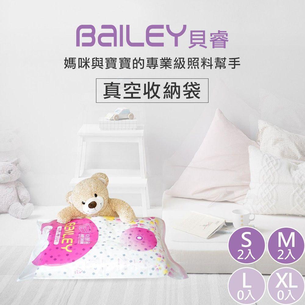 韓國 BAILEY 貝睿 - 真空收納袋 (Sx2+Mx2)-4入