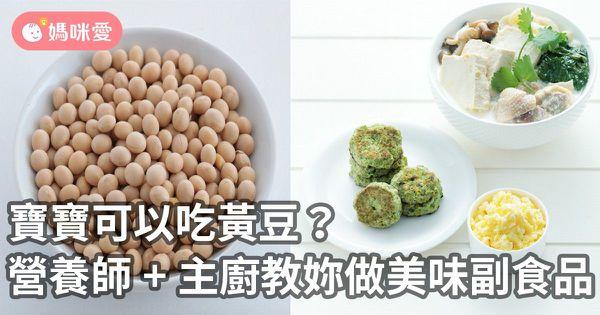 副食品輕鬆做:創意滿分菠菜豆腐漢堡排