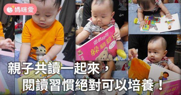 親子共讀一起來,閱讀習慣絕對可以培養!