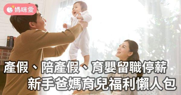 產假、陪產假、育嬰留職停薪,看這篇就夠!