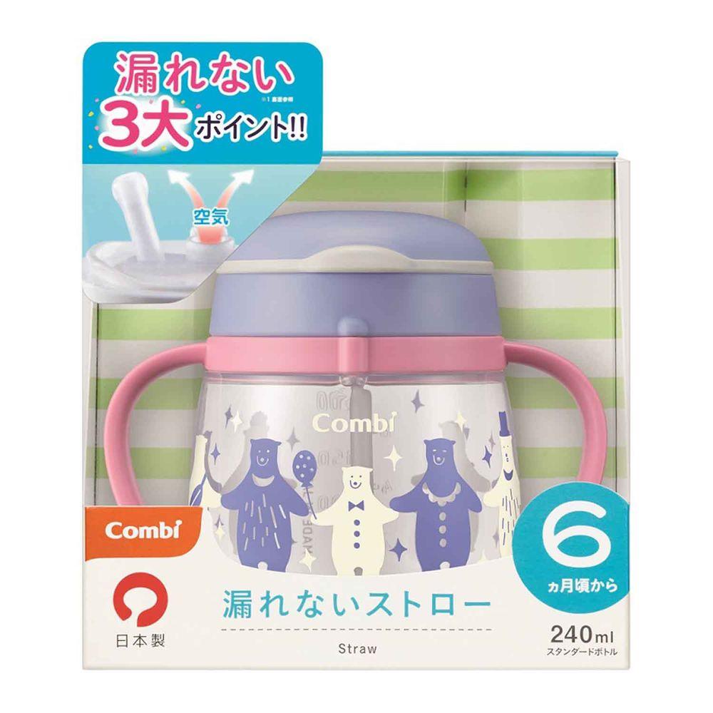 日本 Combi - LakuMug樂可杯第3階段吸管杯-水杯-派對小熊 (6個月以上)-240ml