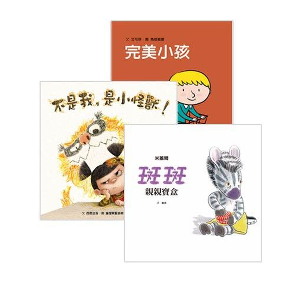 父母必看的繪本【優惠組合】-斑斑親親寶盒+完美小孩+不是我,是小怪獸!-3本