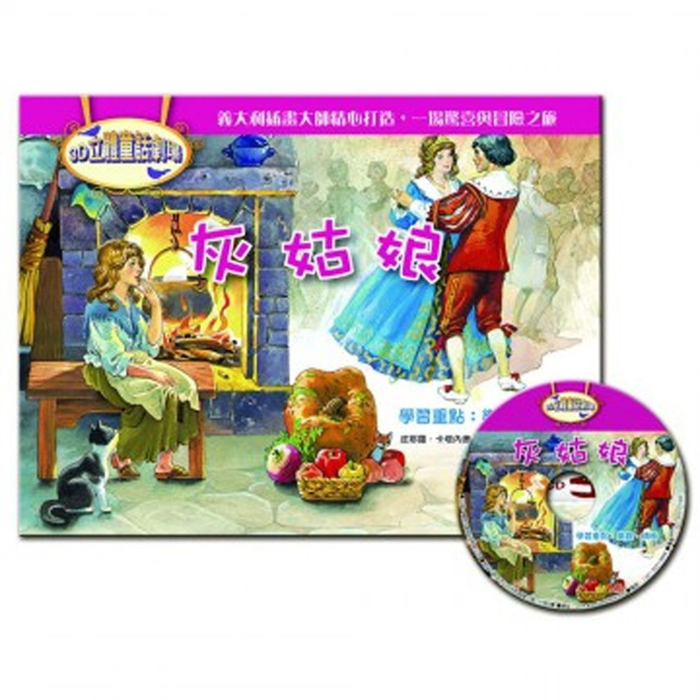 3D立體童話劇場-灰姑娘(1書+1CD)