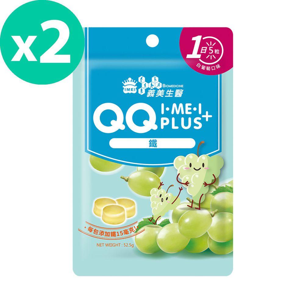 義美生醫 - I‧ME‧I QQ PLUS+ 鐵-52.5g/包*2包