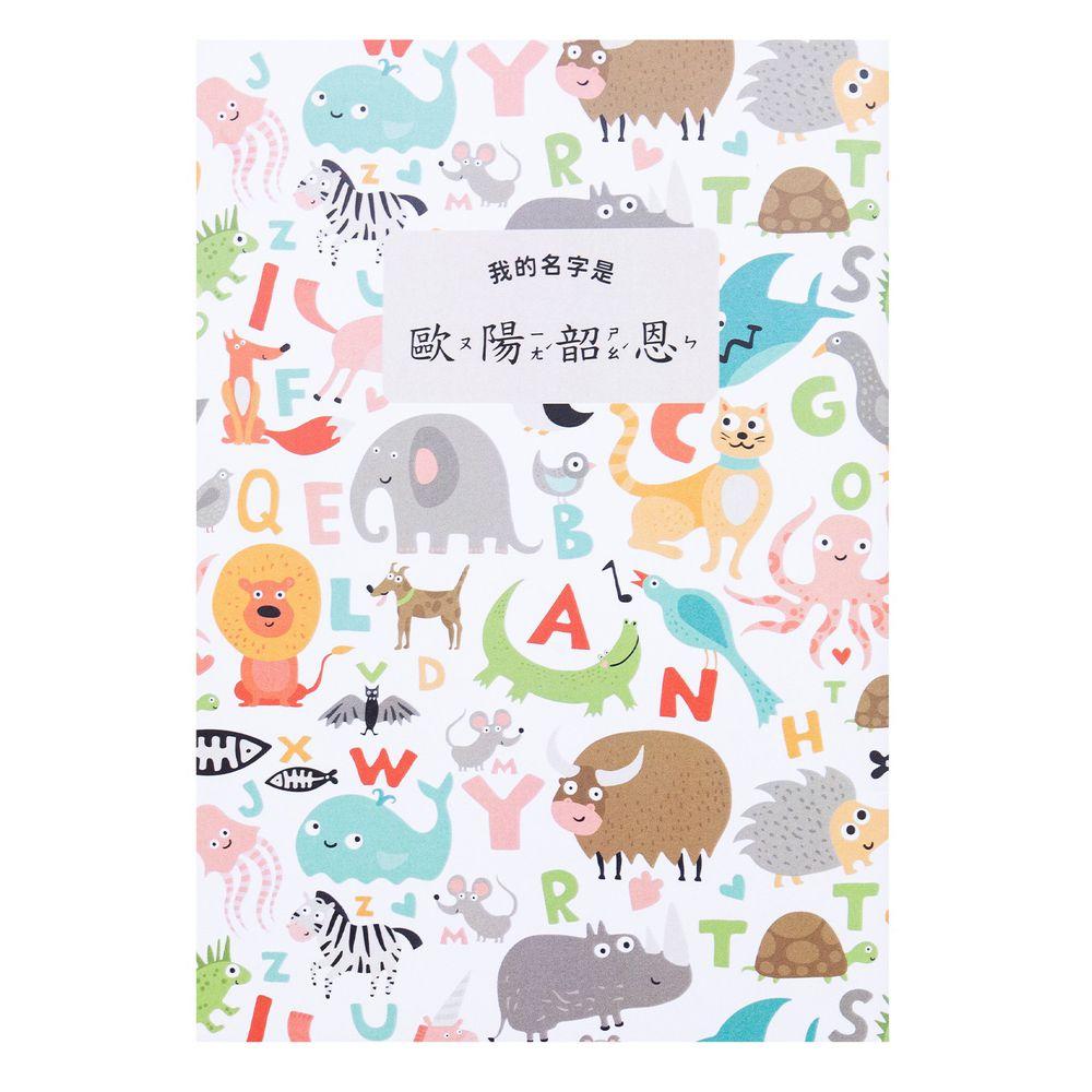 客製化姓名練習簿-動物款 (40頁)