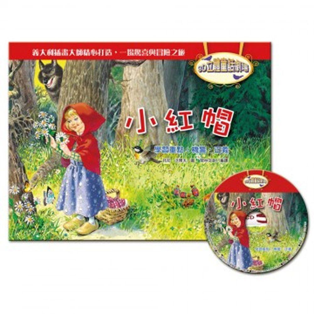 3D立體童話劇場-小紅帽(1書+1CD)