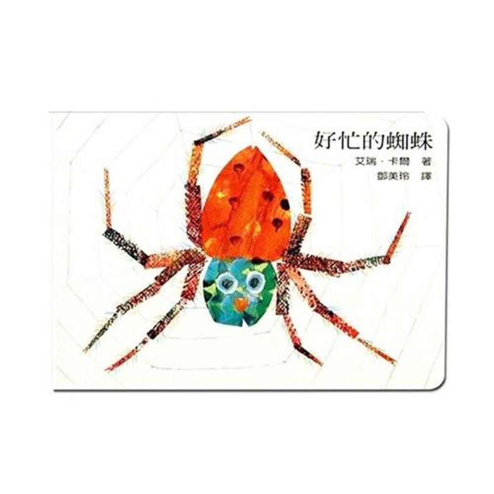 好忙的蜘蛛-教育部「Bookstart閱讀起步走」入選書單
