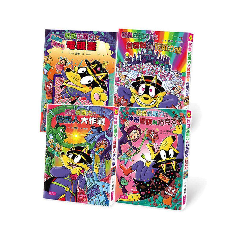 【怪傑佐羅力】2018 最新套書(46-49集)